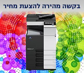 הצעת מחיר1, מכונות הדפסה משולבות צבע, מכונות הדפסה תעשייתיות צבע, דפוס דיגיטלי, מכונות דפוס דיגיטלי